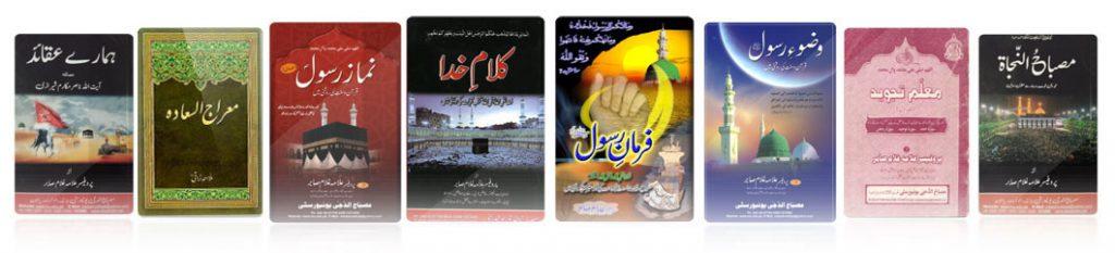 Books of Associate Alim